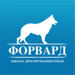 ФОРВАРД, ШКОЛА ДРЕСИРУВАННЯ СОБАК