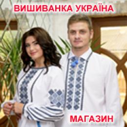 ВИШИВАНКА, МАГАЗИН МАЙСТРИНІ ГАЛИНИ МИХАЙЛЮК